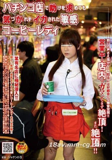 staff  sensitif  toko pachinko meminta bantuan  tidak diperhatikan warung bokep