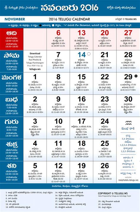 telugu calendar 2016 november pdf print with festivals