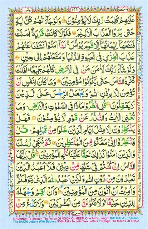Al Quran Reader reading al quran part chapter siparah 11 page 199