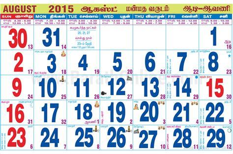 Tamil Calendar 2015 Tamil Calendar 2015 Pdf A R Barath