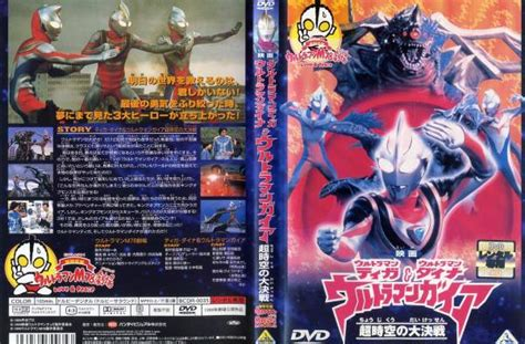 film ultraman dyna the movie smileone dvd rakuten global market dvd sci fi movie