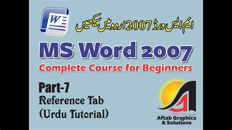 autocad 2007 tutorial for beginners in urdu 7 ms word 2007 complete course reference tab urdu