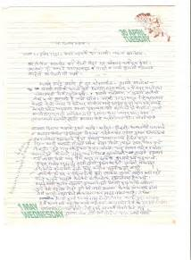 My School Essays by My School Essay For In Marathi