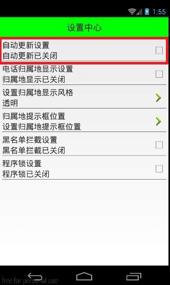yii2 layout title android 手机卫士 实现设置界面的一个条目布局结构