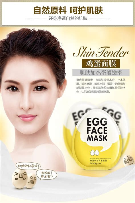 Egg Mask Bioaqua bioaqua egg masks brighten wrapped mask