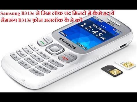 samsung b313e sim lock phone lock unlock software