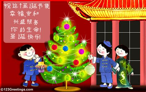 christmas wishes  chinese ecards greeting cards