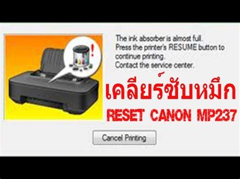 resetter canon mp258 error e08 ว ธ เคล ยร ซ บหม ก canon mp287 error p07 e08 doovi