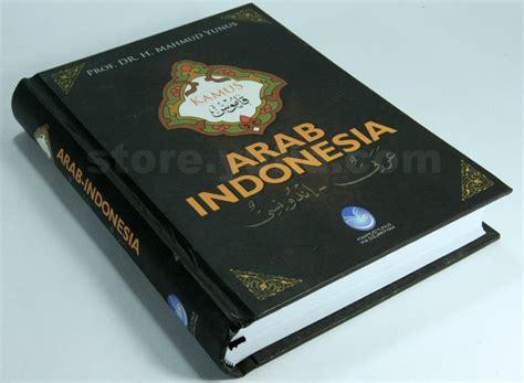Kamus Arab Indonesiaoleh Mahmud Yunus Hc kamus arab indonesia mahmud yunus toko muslim menjual kajian salaf dan