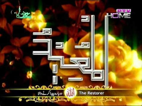 download mp3 asma ul husna dai tv3 download 99 names of allah ptv home video mp3 mp4 3gp webm