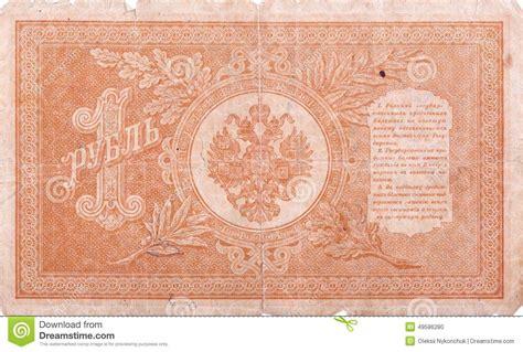 pre russian pre revolutionary russian money 1 ruble 1898 stock