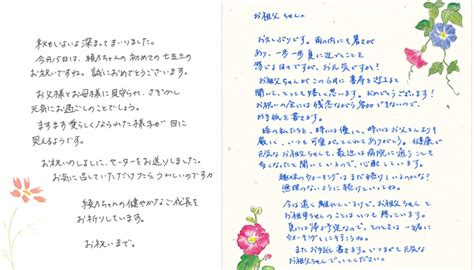 Thank You Letter To Japanese How To Write Letters In Japanese