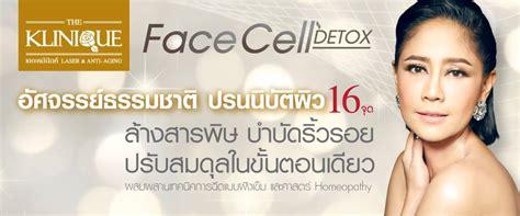 Cell Detox The Klinique cell detox 16 จ ดอ ศจรรย ธรรมชาต ปรนน บ ต ผ ว by the
