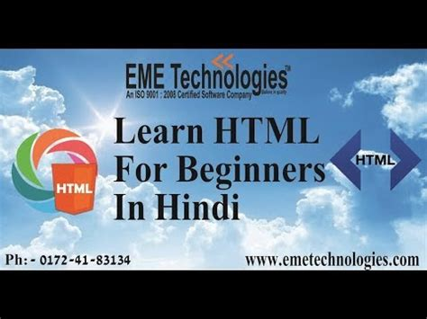 html tutorial for beginners youtube html tutorial for beginners html tags eme technologies