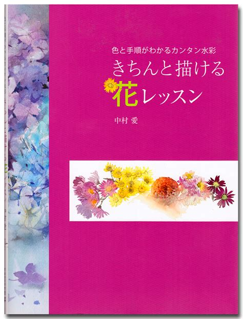 reference book lessons watercolor made easy flower lessons and procedures