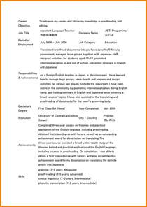 career goals exles for resume free resume exle and