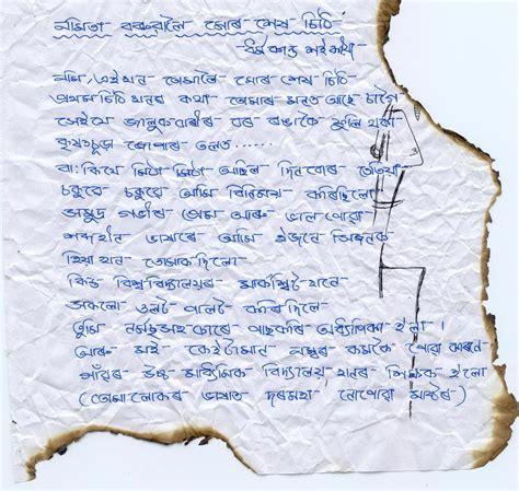 Letter Assamese My Last Letter To Namita Baruah Humty Dumty