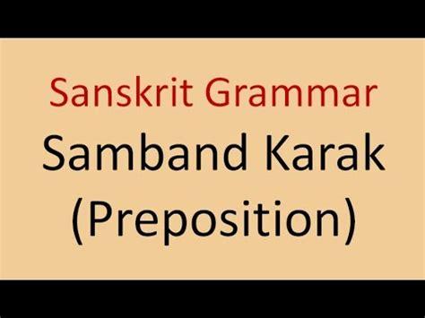 Adhikaran Karak In Sanskrit Kichijoji Eikaiwa Info