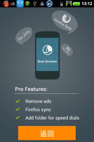 boat browser pro license key download android 软钥