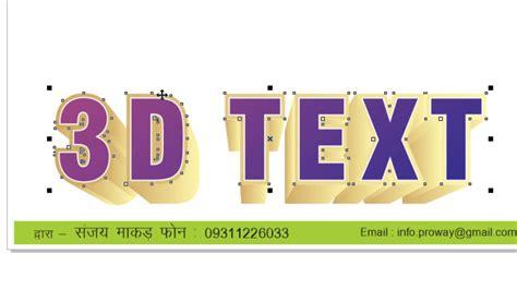 tutorial corel draw x4 3d text learn coreldraw in hindi 3d text 3d type youtube