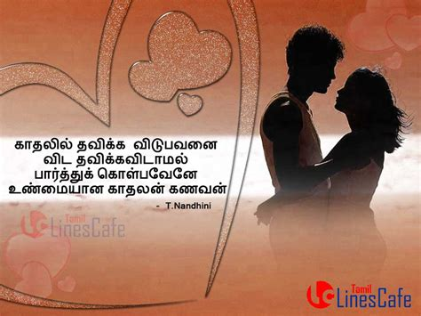unmai kathal tamil kavithai images for status images tamil linescafe
