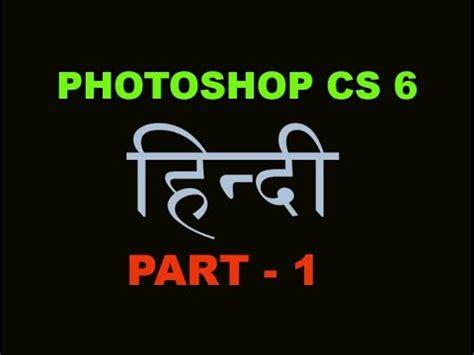 tutorial adobe photoshop cs6 in urdu adobe photoshop cs6 tutorial in hindi urdu part 1 youtube