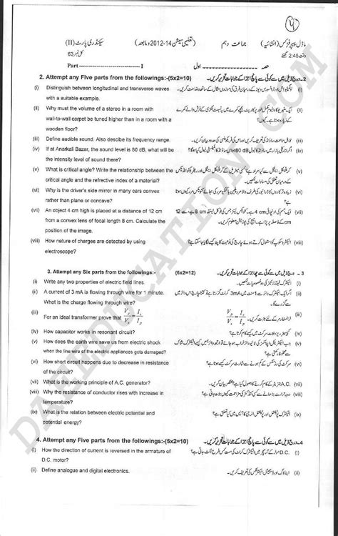pattern paper class 10th 2014 10th past paper of physics 2014 matric past papers