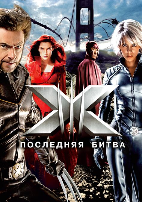 download subtitle indonesia film x men the last stand xmen the last stand english subtitles download bbm v 71