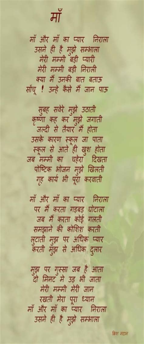 christmas ki poem in hind in images kavita poem maa poems poem small poems and motivational