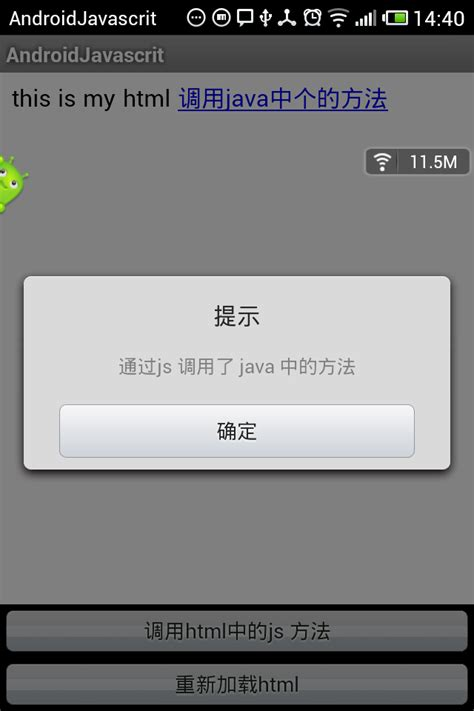 android webview javascript android webview js方法和java 方法交互 爱程序网