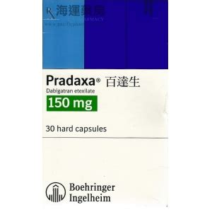 Pradaxa 150 Mg 1 百达生 pradaxa cap 150mg 心脏血管药 降血压药 海运药房