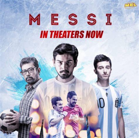 Messi Biography In Bengali Language   messi movie review an inspiring bengali movie