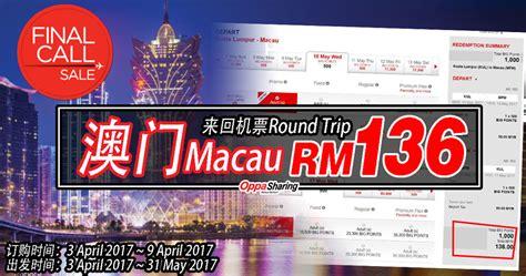 airasia last call 澳门macau来回机票只要rm136 4月份 5月份出发 airasia final call oppa