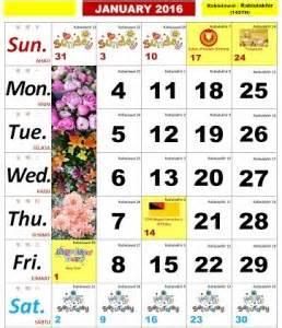 Togo Kalendar 2018 2016 Malaysian Calendar Kalendar Kuda Style Eatz Me