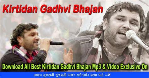 download mp3 kandas kirtidan gadhvi bhajan mp3 download gujrati bhajan mp3