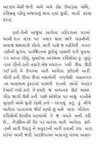 Gujarati Essay by My Best Friend Essay In Gujarati Exle Of A Great College Application Essay Personal Statement