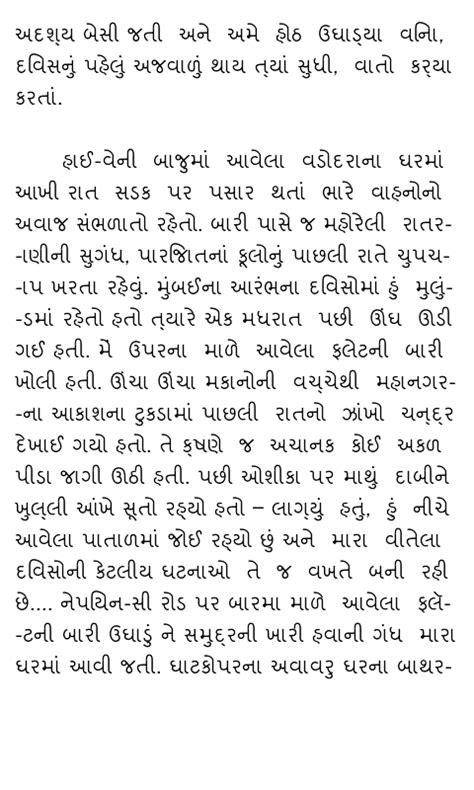 Gujarati Essay by Earthquake Essay In Gujarati Frudgereport954 Web Fc2