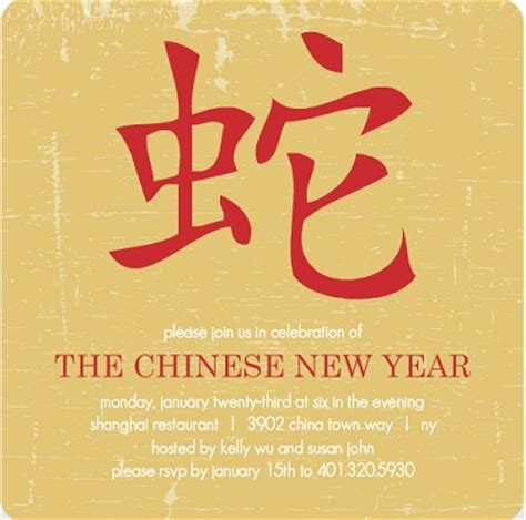 Lunar New Year Card Template by Lunar New Year Invitation Template Merry