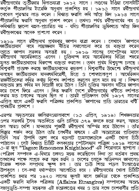 essay on rabindranath tagore in bengali introduction for rabindranath o france an essay in bengali on tagore and