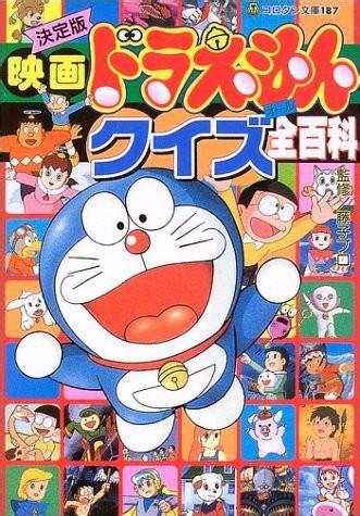 Doraemon Movie Quiz | doraemon the movie quiz encyclopedia book