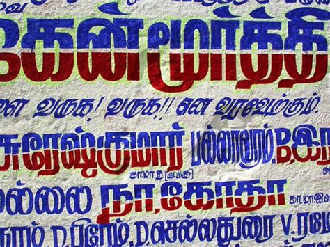 tattoo fonts in tamil the 25 best tamil font ideas on baby names in