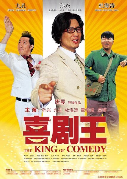 comedy film list 2013 2013 chinese comedy movies f k china movies hong