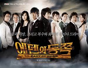 Film East Of Eden Korean Drama   chanmi s drama news poster for quot east of eden