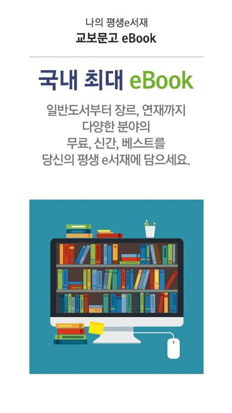 Five Go To S Rocks Five Ebook E Book 교보문고 ebook e세상의 모든 전자책 android apps on play