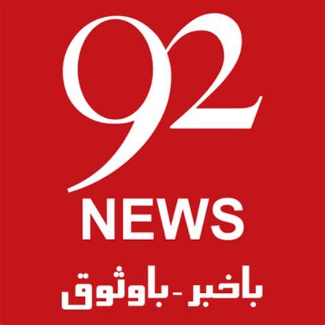 bol tv news tv live