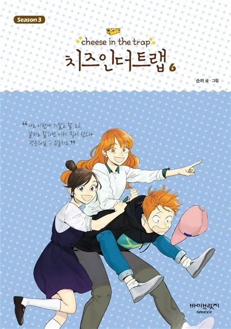 cheese in trap 216 best cheese in the trap images on pinterest cheese