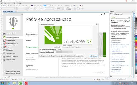 corel draw x7 repack coreldraw graphics suite x7 17 6 0 1021 retail repack by