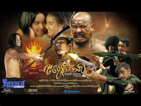 film thailand full movie sbek kong trailer sbek kong khmer sbek gong thai