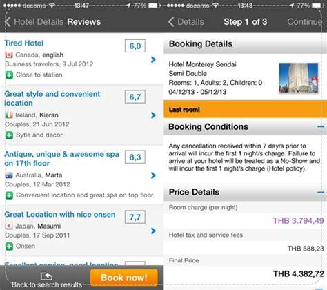 Agoda Reviews Complaints | agoda app หาโรงแรมท ญ ป นใน 13 ว นาท ด วยพ ก ด gps