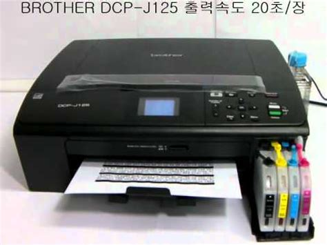 brother dcp j125 printer ink absorber full signal remove brother international dcp j125 support and manuals